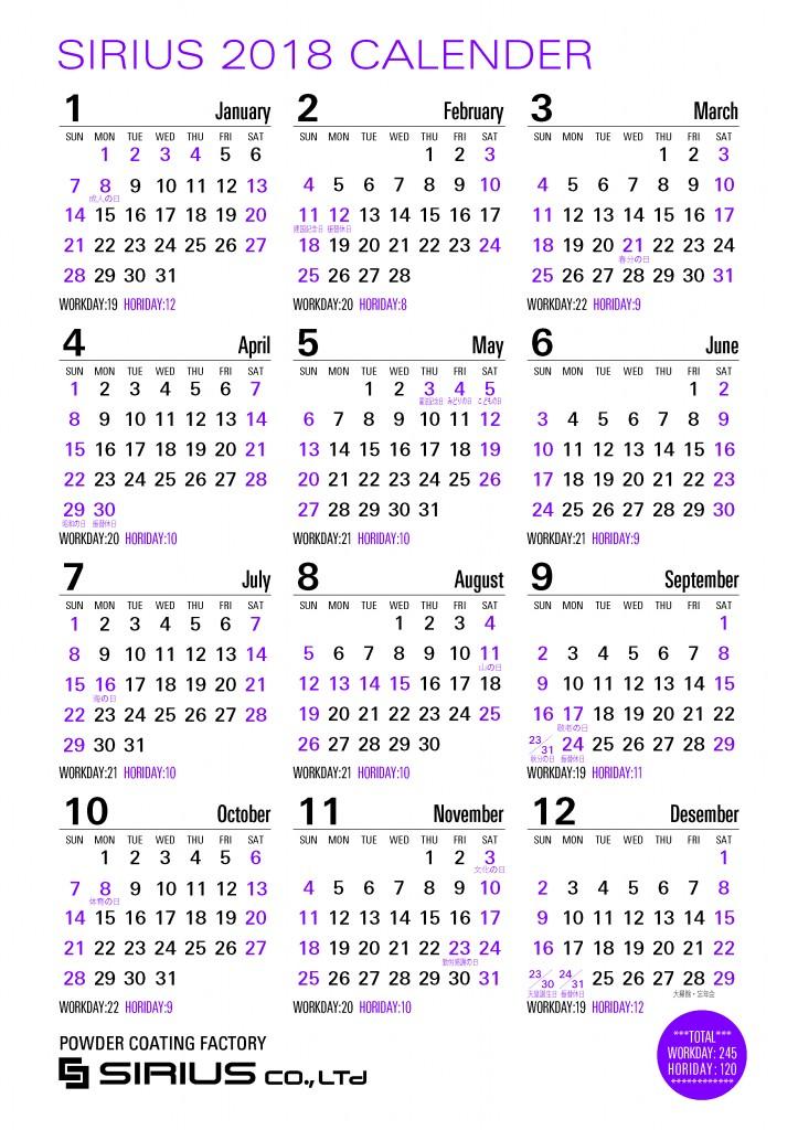 カレンダー2018-A4